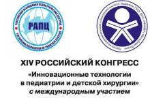 """XIV конгресс """"Инновационные технологии в педиатрии и детской хирургии"""""""