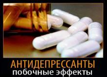 Общие побочные эффекты приема антидепрессантов