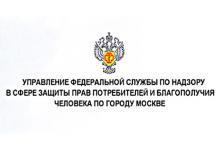 Роспотребнадзор по городу Москве