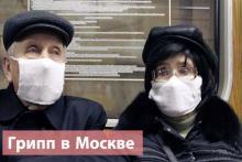 Грипп в Москве