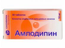 Амлодипин: инструкция по применению