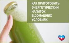 Как сделать домашние энергетические напитки