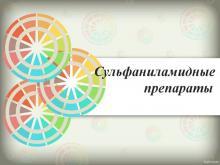Сульфаниламиды: использование и описание