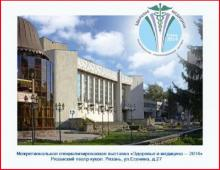 Рязанский театр кукол медицинская выставка